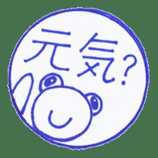 Handmade animal Hanko (Kanji) sticker #4245193