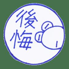 Handmade animal Hanko (Kanji) sticker #4245194