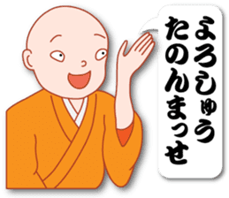 "Masayumi's ""Dengana Mangana"", Osaka-ben sticker #4247105"