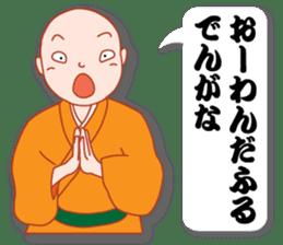 "Masayumi's ""Dengana Mangana"", Osaka-ben sticker #4247109"