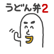 สติ๊กเกอร์ไลน์ Japan Kagawa prefecture dialect 2