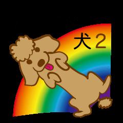 Hiroshima Dog Returns