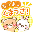 なかよし☆くまうさ | LINE STORE