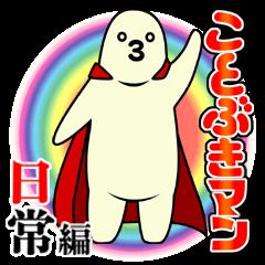 KotobukiMAN Daily life