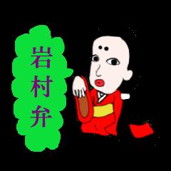 Dialect of Iwamura part2