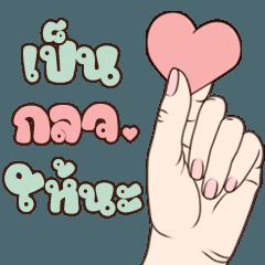 มือสื่อรักสื่อภาษา