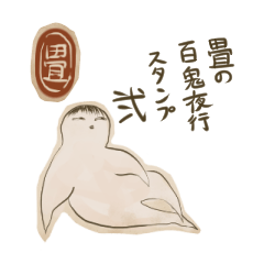 Youkai sticker of Tatami 2