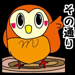 Lively Owl
