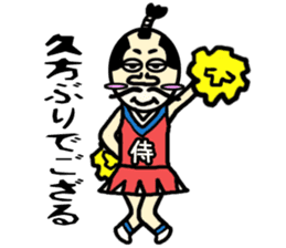 Cheer samurai sticker #4362042