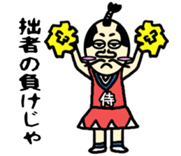 Cheer samurai sticker #4362064