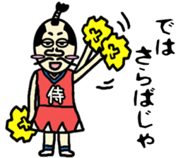 Cheer samurai sticker #4362072