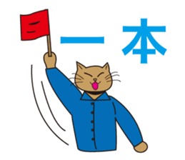 "Karate neko""Gon"" sticker #4369082"