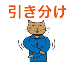 "Karate neko""Gon"" sticker #4369084"