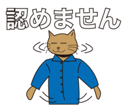 "Karate neko""Gon"" sticker #4369085"