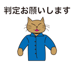 "Karate neko""Gon"" sticker #4369086"