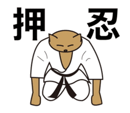"Karate neko""Gon"" sticker #4369103"