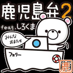 Kagoshima-ben ver2.0