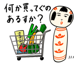 Japanese kokeshi doll sticker for life sticker #4384030