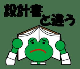 Frog Worker for SE sticker #4435037
