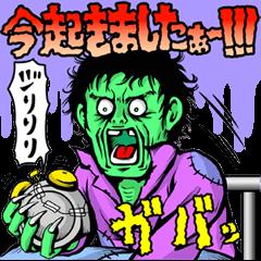 สติ๊กเกอร์ไลน์ Full throttle zombies