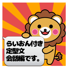 Fixed phrase of Lion2