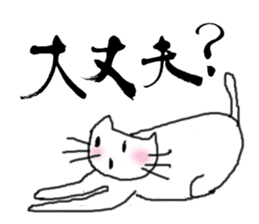 calligraphy and loose cat 2 sticker #4462723