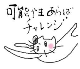 calligraphy and loose cat 2 sticker #4462732