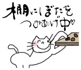 calligraphy and loose cat 2 sticker #4462736