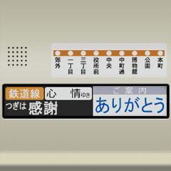電車の液晶ディスプレイ(動画 3)