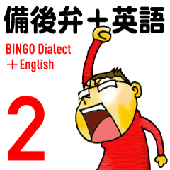 Bingo area-dialect, HIROSHIMA part2