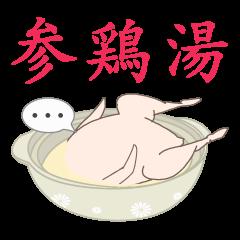Samgyetang
