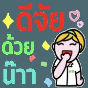 สติ๊กเกอร์ไลน์ แพทย์แผนไทยป้องกันภัยโควิด