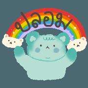 สติ๊กเกอร์ไลน์ Little rainbow bear