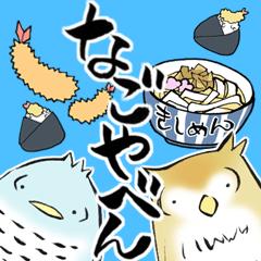 Mikawa samurai and cute owls