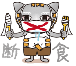 """The name of this cat is """"Nekota"""". sticker #4606011"""
