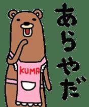 Bear apron sticker #4606488