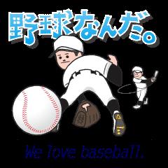It is Baseball !!