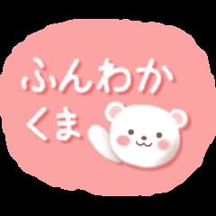 Message of FunWakakuma