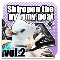 Shiropen the pygmy goat vol.2