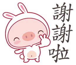 Pig As A Bunny sticker #4638100