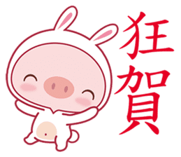 Pig As A Bunny sticker #4638127