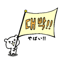 chococo's Korean bear sticker #4667614