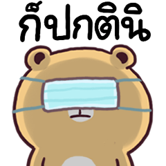 หมีหงุดหงิด: ทั้งห่วง ทั้งหงุดหงิด