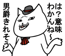 A cat baron is annoying. sticker #4712882