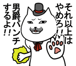 A cat baron is annoying. sticker #4712885