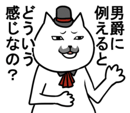 A cat baron is annoying. sticker #4712892