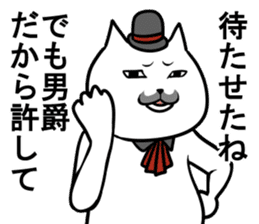A cat baron is annoying. sticker #4712903