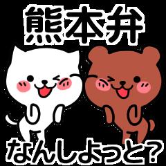 Cat and bear Kumamoto valve