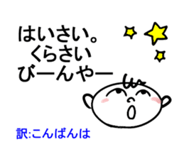 [Ryukyuan languages] okinawan language sticker #4738067
