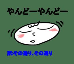 [Ryukyuan languages] okinawan language sticker #4738075